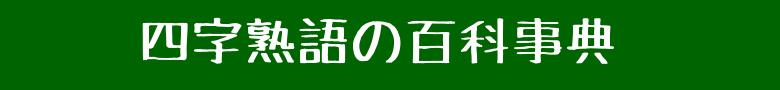 四字熟語の百科事典