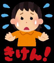 虎尾春氷【こびしゅんぴょう】の...