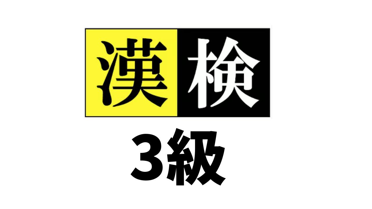 を 辞し て 意味 万 「万/萬」という漢字の意味・成り立ち・読み方・画数・部首を学習